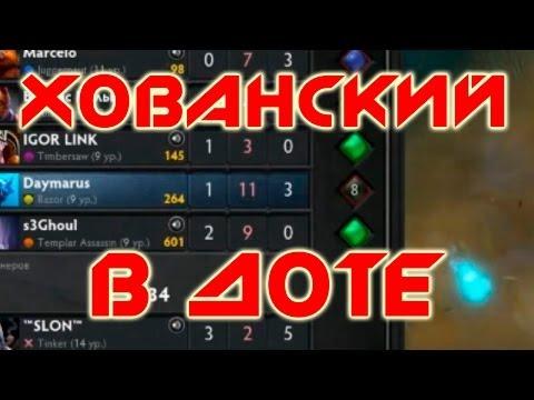 """Багет Хованского из за """"КОЛОБКА"""" (Dota2)"""