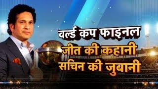 Sachin Tendulkar Relives 2011 World Cup Triumph | Sports Tak