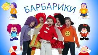 барбарики друзья клип-гс1
