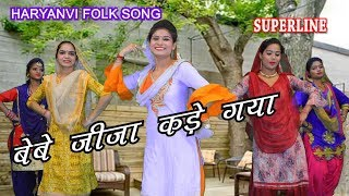 भाई बहन का अनोखा गीत=बेबे जीजा कड़े गया SONG=28Minakshi Panchal HARYANVI LOK GEET babe jija kade gaya