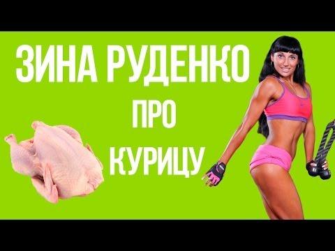 Зина Руденко О вреде и пользе куриных грудок.
