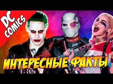 ОТРЯД САМОУБИЙЦ - 30 ФАКТОВ [Интересные факты]