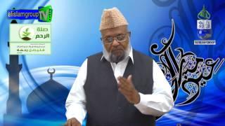 Eid Aur Sila Rahmi Quran Ki Roshni Mai by Janab Mohammad Saeeduddin
