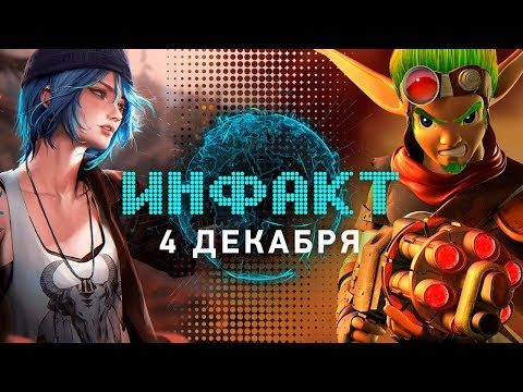 Инфакт от 04.12.2017 [игровые новости] — Jak and Daxter, DayZ, PUBG, Fortnite, Life is Strange…