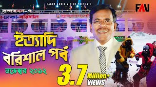 Ityadi - ইত্যাদি | Hanif Sanket | Barisal episode 2012 | Fagun Audio Vision