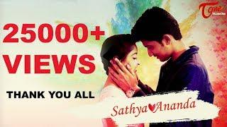 SATHYA ANANDA   Latest Telugu Short Film 2018   Directed by K. Subbaraju - TeluguOne