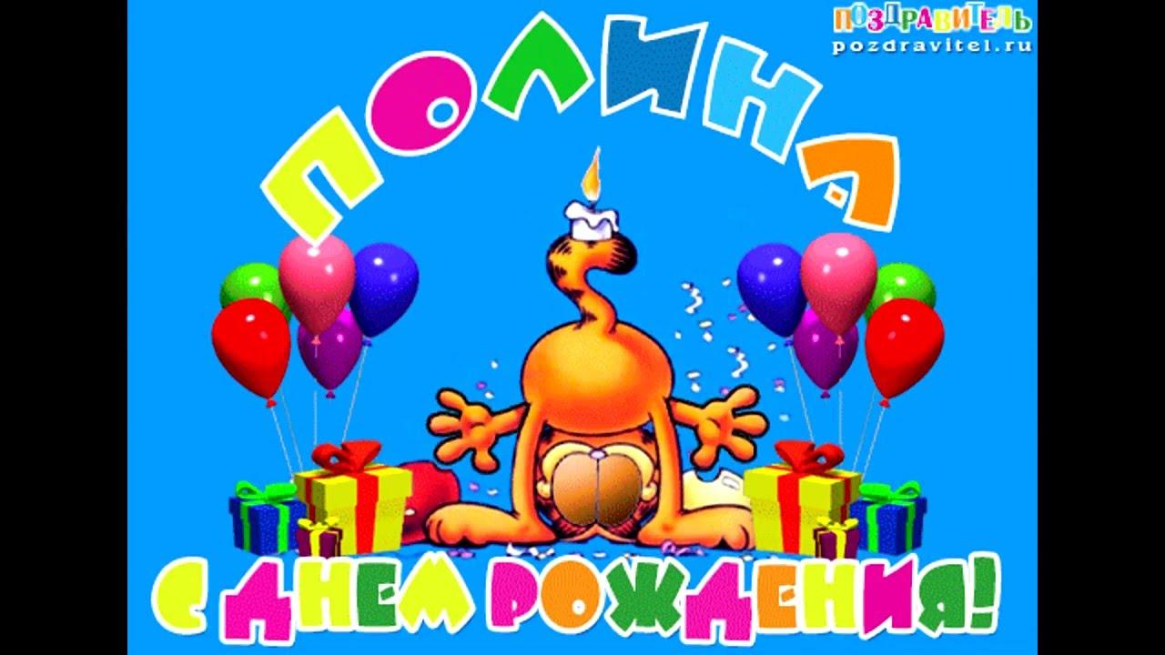 Поздравления С Днем Рождения Ребенка Полину