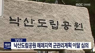 투/낙산도립공원 해제지역 군관리계획 이달 심의