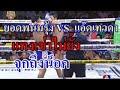 TKO Knee / Yodphanomroong Por Chaiwat Vs Addtevada Wor wiwattananon / Muay Thai 2011-06-12
