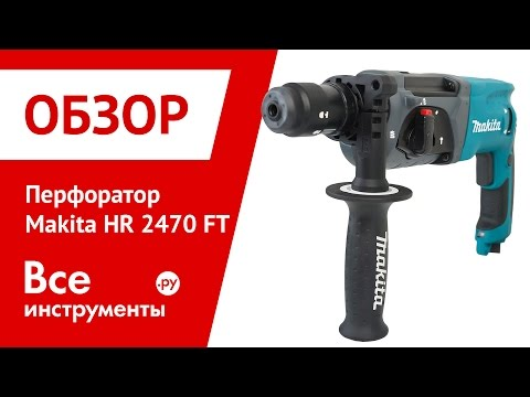 Перфоратор Makita 2470FT