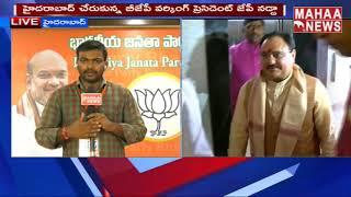 JP Nadda Arrives State Party Meeting   Hyderabad   MAHAA NEWS