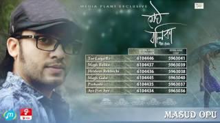 Megh Balika Audio Jukebox! A Solo Bangla Song Full Album! Masud Opu & Mohona!! Media Plant Present's