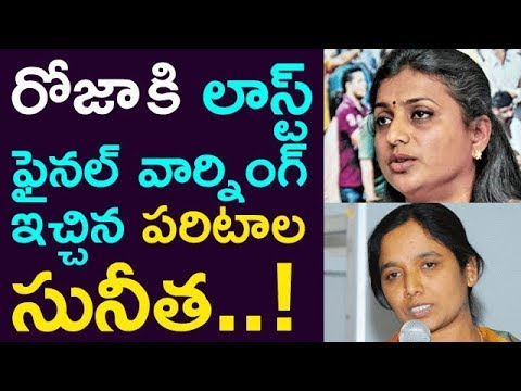 Paritala Sunitha Gave Final Warning To Roja...! || Taja30