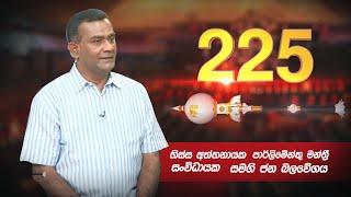 225 | Udayana Kirindigoda | 17 - 10 - 2020 | Siyatha TV