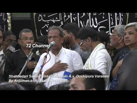 Anjuman-e-Hussainiya Banaras का मखसूस कलाम Shabbedari (Sakina Bint-UL-Hussain A.s) Varanasi 2019