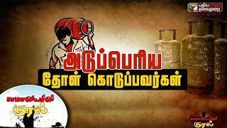 Samaniyarin Kural: அடுப்பெரிய தோள் கொடுப்பவர்கள்   Gas Cylinder Supplier   23/09/2017