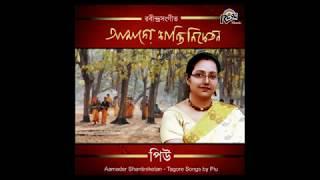 Amader Shantiniketan song by singer Piu