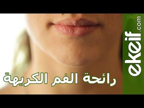 كيف نتخلص من رائحة الفم الكريهة اثناء الصيام؟