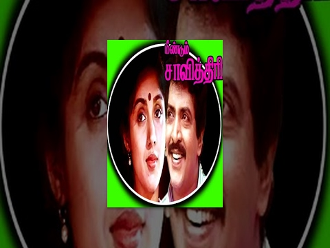 Mendum Savithiri Full Length Tamil Movie Online - Visu | Raja | Revathi | video