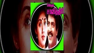 Mendum Savithiri│Full Tamil Movie│Visu,Raja,Revathi