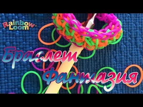 Как сделать браслеты из резинок rainbow loom