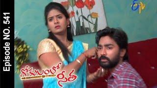 Gokulamlo Seeta |24th February 2017 | Full Episode No 541| ETV Telugu