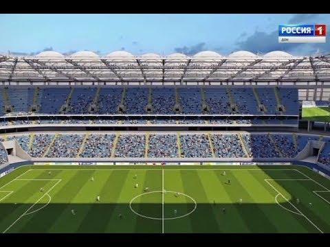 Стадион «Ростов-Арена» 11.11.17