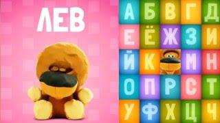 Говорящая АЗБУКА Обучающее видео для малышей Учим БУКВЫ