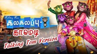 Talking Tom Funny Jokes Tamil Comedy Kalakalapu Comedy