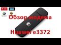Обзор модема Huawei E3372 mp3