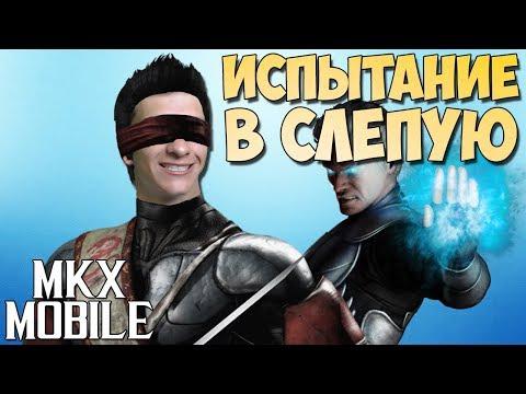 С ЗАКРЫТЫМИ ГЛАЗАМИ ЧЕЛЕНДЖ • Mortal Kombat X Mobile