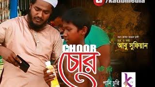 Nice Islamic Song Choor | Kalarab Singer Abu Sufian | বাংলা সংগীত চোর