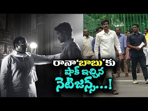 రానా'బాబు'కు షాక్ ఇచ్చిన నెటిజన్స్...! | NTR Biopic: Rana Daggubati First Look as Chandrababu Naidu thumbnail