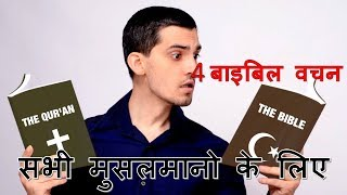 4 बाइबिल वचन सभी मुसलमानो के लिए | 4 Bible Verse for All Muslims || Must Watch
