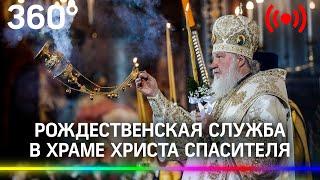 Патриарх Кирилл проводит рождественское богослужение в Храме Христа Спасителя. Прямая трансляция