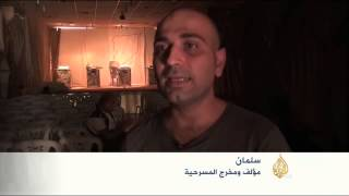 عمل مسرحي في حلب عن واقع الثورة ومآلاتها
