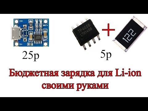 Зарядка для литиевых аккумуляторов 18650 своими руками