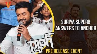 Suriya Superb Answers To Anchor | Gang Movie Pre Release Event | Keerthy Suresh | Anirudh | #Gang