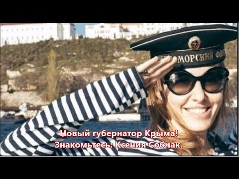 Новый губернатор Крыма : знакомьтесь Ксения Собчак!