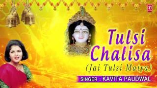 TULSI VIVAH SPECIAL I Tulsi Chalisa By Kavita Paudwal Full Video Song] I Jai Tulsi Maiya
