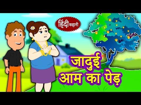 जादुई आम का पेड़ - Hindi Kahaniya for Kids | Stories for Kids | Moral Stories for Kids | Koo Koo TV thumbnail