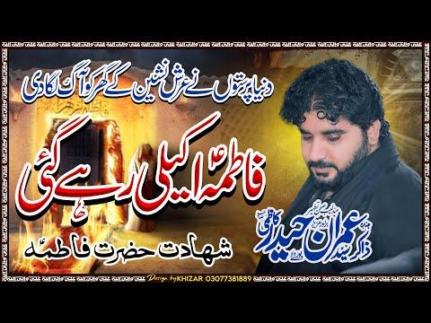 Zakir Syed Imran Haider Kazmi I Majlis 9 Har 2019 I YadGar Masiab