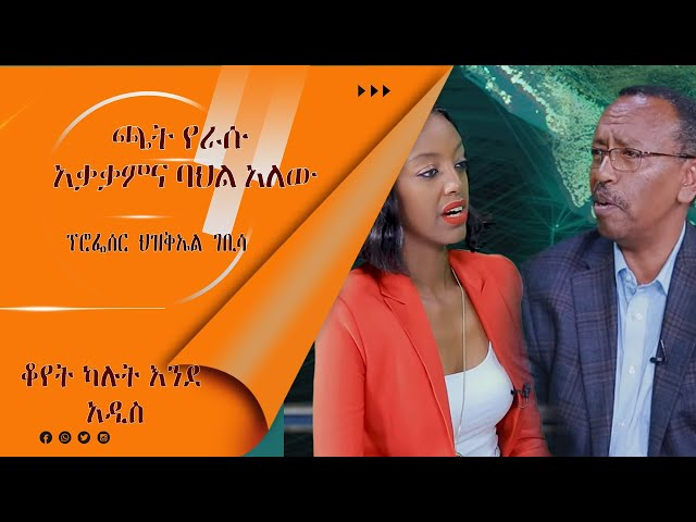 LTV Show: Interview With Prof. Ezekiel Gebissa