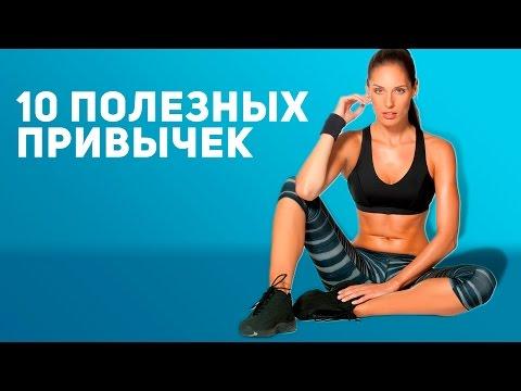 10 привычек спортивной девушки [Фитнес Подруга]