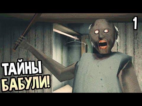 Granny прохождение на русском #1 — ТАЙНЫ БАБУЛИ!
