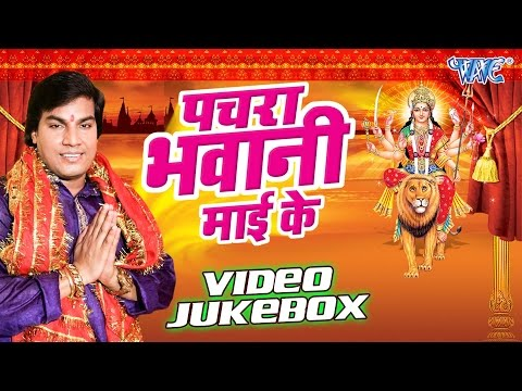 पचरा भवानी माई के - Pachra Bhawani Mai Ke - Mohan Rathod - Video JukeBOX - Bhojpuri Devi Geet 2016