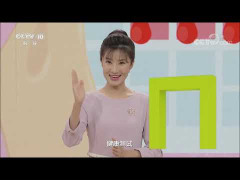 中國-健康之路-20191224  衰老提前有预警