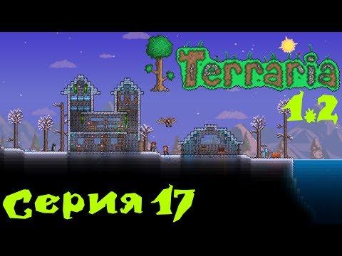 Terraria 1.2 Co-op Let's Play С. 17 [Стену Плоти на шашлык]