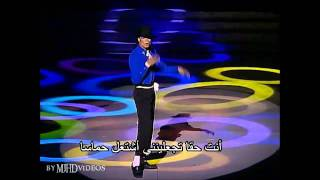 Michael Jackson   The way you make me feel   - مترجم عربي‬‎.