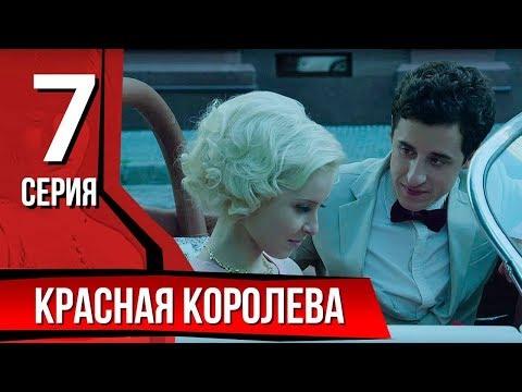 Красная королева. Серия 7. The Red Queen. Episode 7.